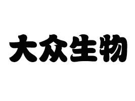 前海大众生物科技(深圳)有限公司