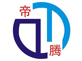 广州帝腾国际贸易有限公司