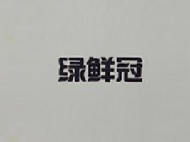 乳源瑶族自治县情绿鲜宝食品有限公司