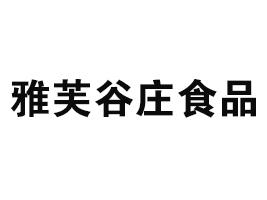 四川雅芙谷庄食品有限公司