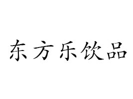 枣庄市东方乐饮品有限公司
