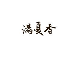 温州满夏香食品有限公司