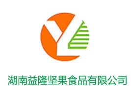 湖南益隆坚果食品有限公司