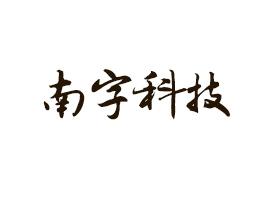 广东南字科技股份有限公司