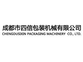 四川省四信包装机械有限公司