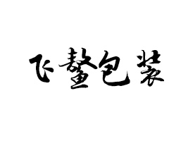 温州飞鳌包装有限公司