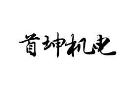 上海首坤机电科技有限公司南京分公司