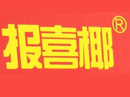 广东报喜椰食品有限公司