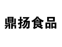 临沂鼎扬食品销售有限公司