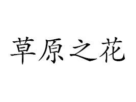 内蒙古草原之花生态食品科技有限公司