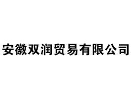 安徽双润贸易有限公司