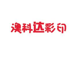 潍坊澳科达彩印有限公司