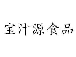 南京宝汁源食品销售有限公司