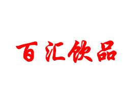 北京果百汇饮品有限公司
