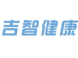 江苏吉智健康产业有限公司