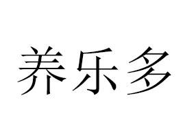 养乐多(深圳)生物科技有限公司