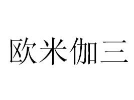 慧宁(天津)欧米伽三科技有限公司