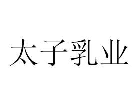徐州太子乳业有限公司