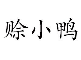 福建省赊小鸭食品有限公司