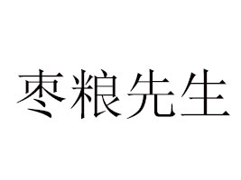 山东枣粮先生生物科技有限公司