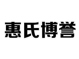惠氏博誉成都食品有限公司