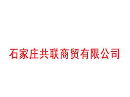 石家庄共联商贸有限公司