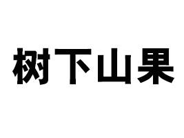 天津山楂树下饮品科技有限公司