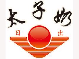 湖南太子奶集团生物科技有限公司