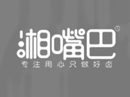 湖南省湘嘴巴食品有限公司
