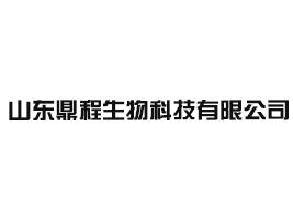 山东鼎程生物科技有限公司