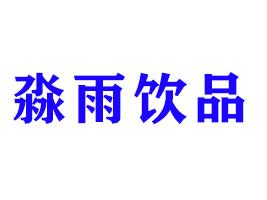 淼雨(广州)生物科技有限公司