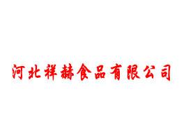 河北祥赫食品有限公司