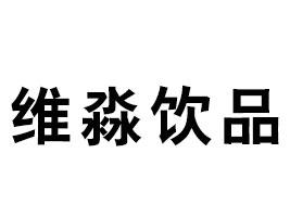 河南省维淼饮品有限公司