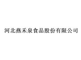 河北燕禾泉食品股份有限公司