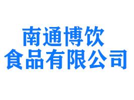 南通博饮食品有限公司
