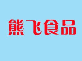 上海熊飞食品有限公司