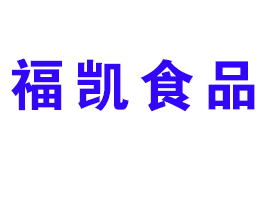 亳州市谯城区古井镇福凯食品厂