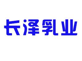 枣庄市长泽乳业有限公司