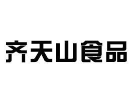 江西齐天山食品有限公司
