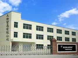 浙江玉潸贸易有限公司