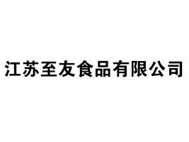 江苏至友食品有限公司