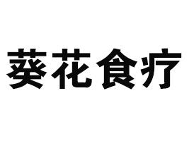安徽葵花食品有限公司
