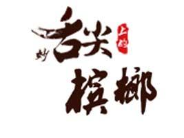 湖南舌尖食品科技有限公司