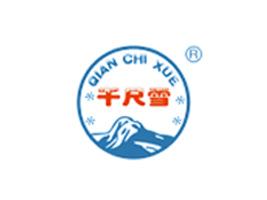 沧州千尺雪食品有限公司