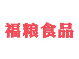 山东福粮食品有限公司