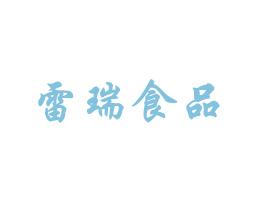沧州雷瑞食品有限公司