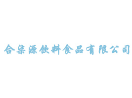 深圳市合柒源饮料食品有限公司