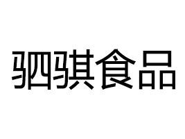 广东驷骐食品有限公司