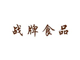 深圳市战牌食品有限公司