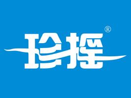 枣庄珍摇食品有限公司